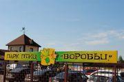 Парк птиц «Воробьи» - первый зоопарк пернатых в России